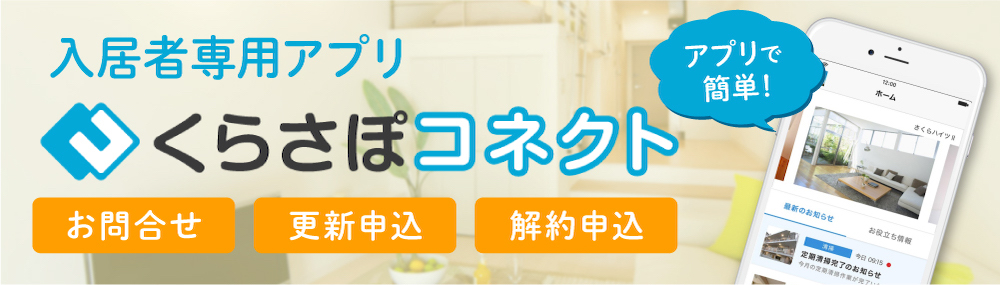 入居者専用アプリ「くらさぽコネクト」